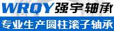 临西县强宇轴承销售有限公司
