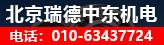 北京瑞德中东机电轴承有限公司