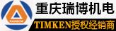 重庆瑞博机电工程有限公司