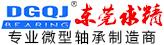 东莞市求精轴承有限公司