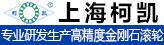 上海柯凯精密机械科技有限公司