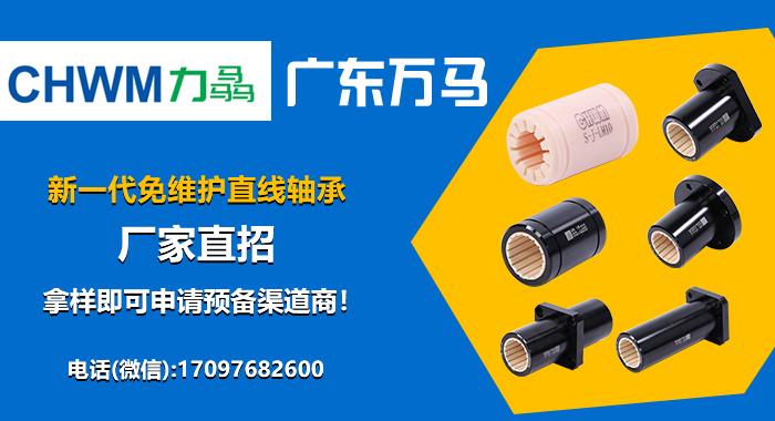 广东万马轴承有限公司