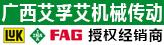 广西艾孚艾机械传动科技有限公司