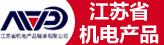 江苏省机电产品轴承有限公司