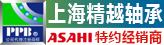 上海精越轴承有限公司