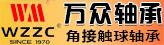 浙江万众精密轴承股份有限公司