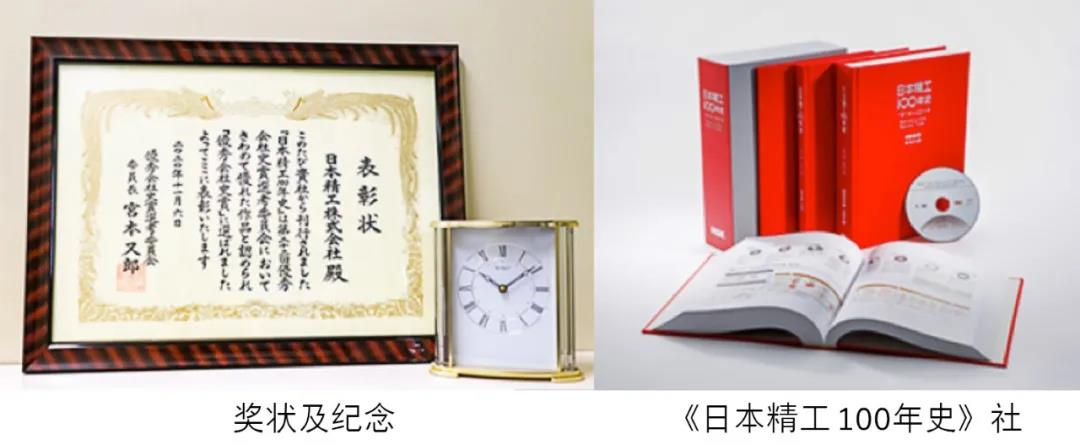 NSK社史《日本精工100年史》榮獲優秀會社史獎