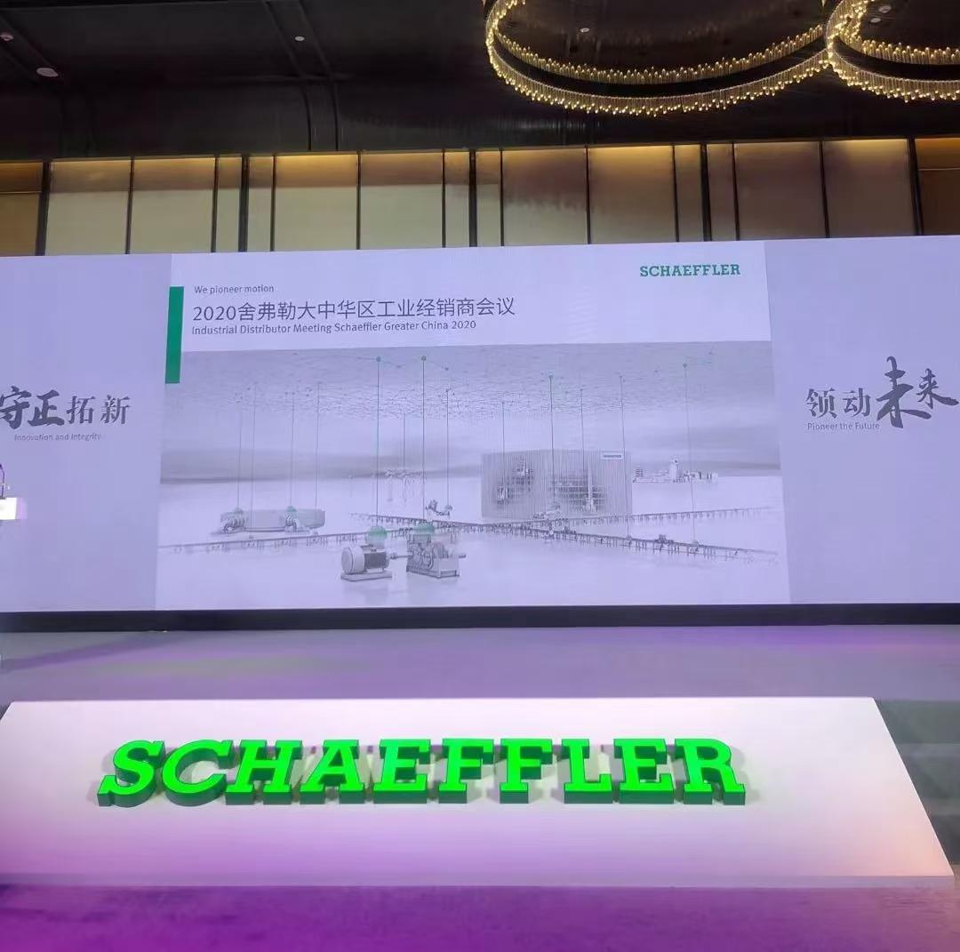 """長沙佳信榮獲2020年舍弗勒""""年度最佳業務發展獎"""""""