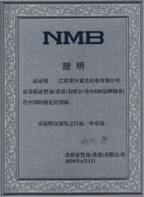 NMB2020授权书