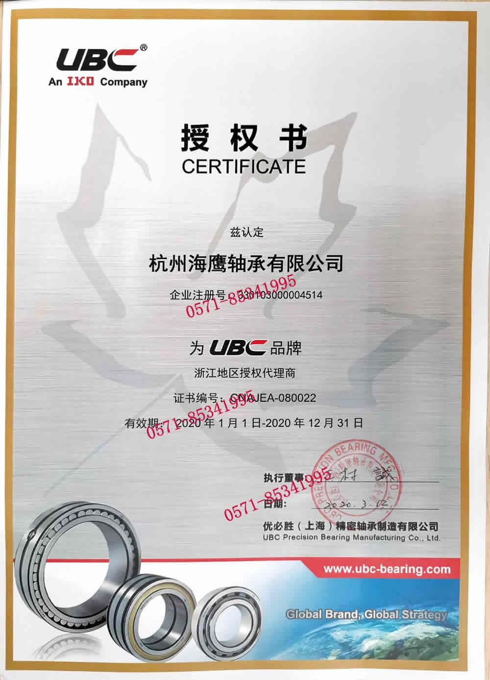 2020UBC证书