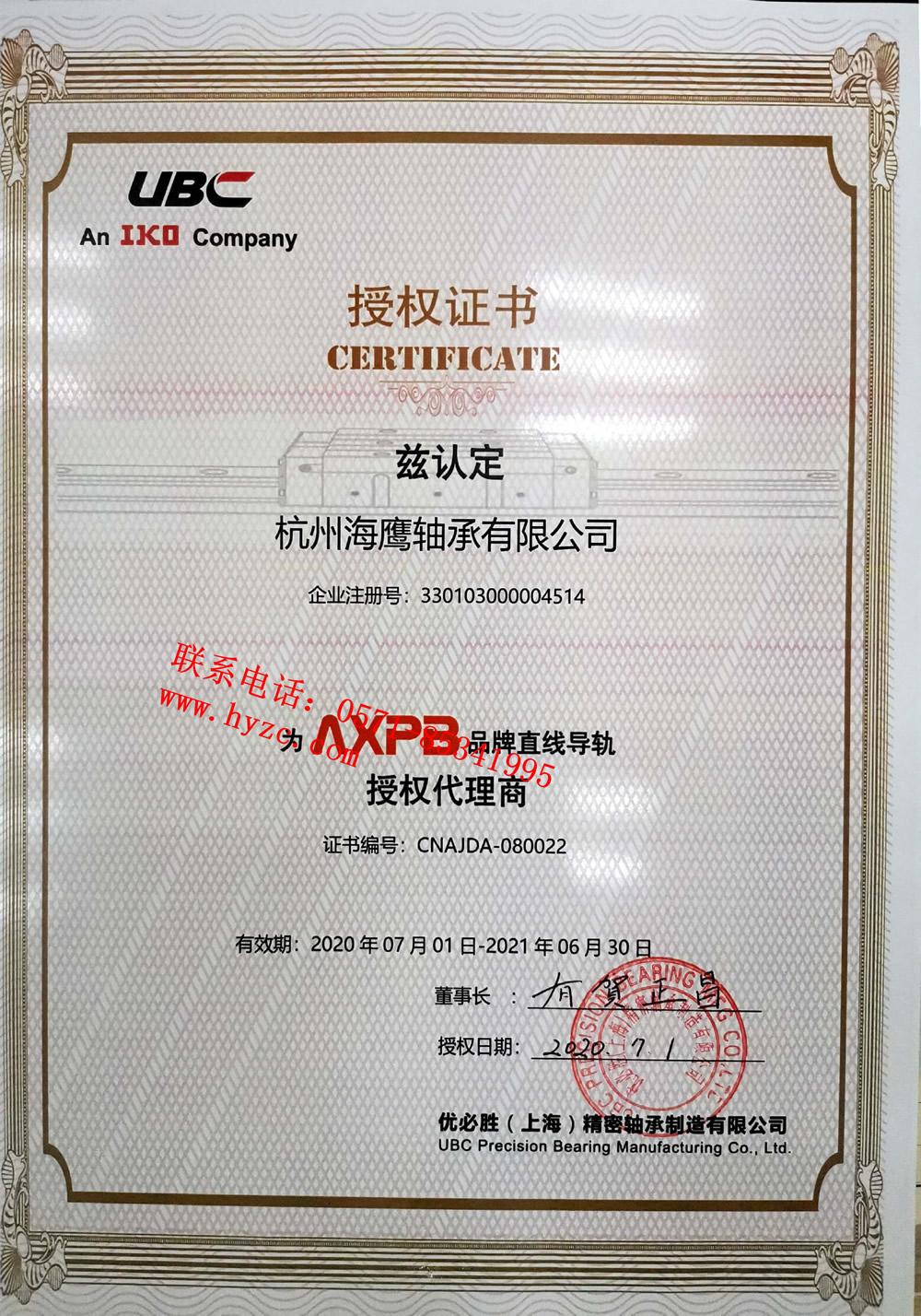 AXPB 代理证