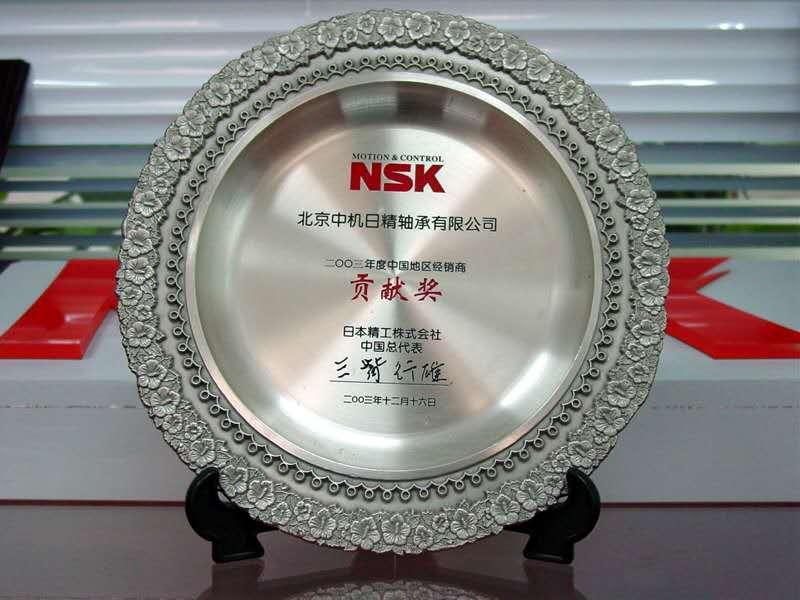 NSK贡献奖