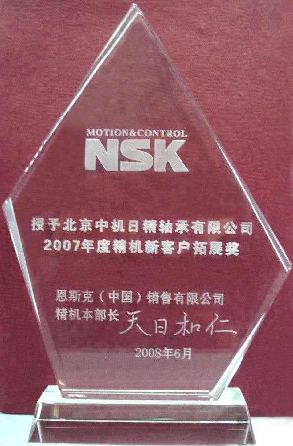 2007新客户拓展奖