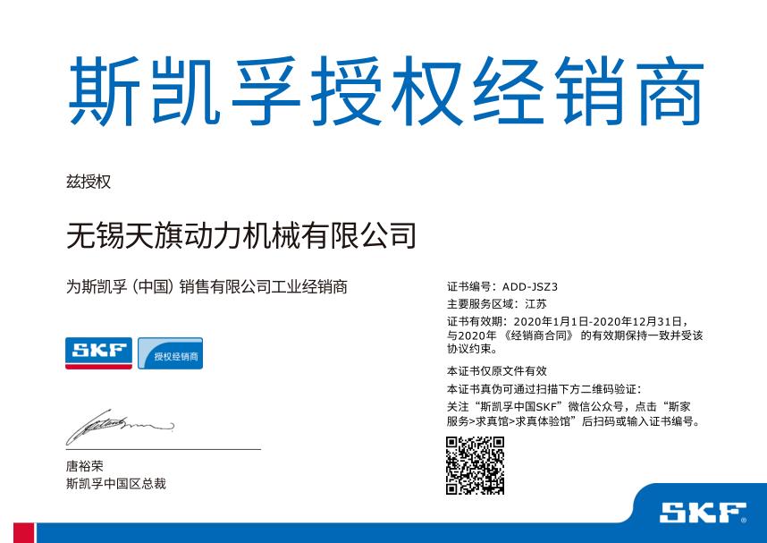 SKF授权证书