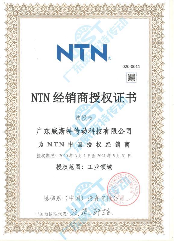 NTN2020年授权书