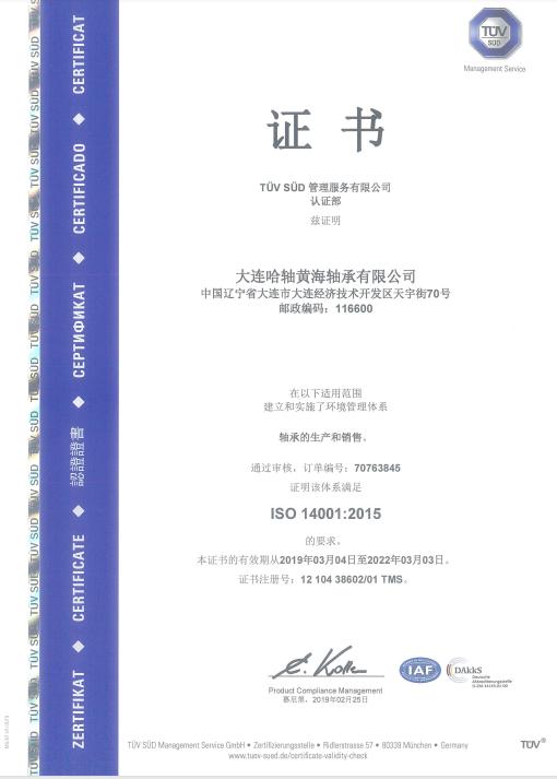 ISO人认证书