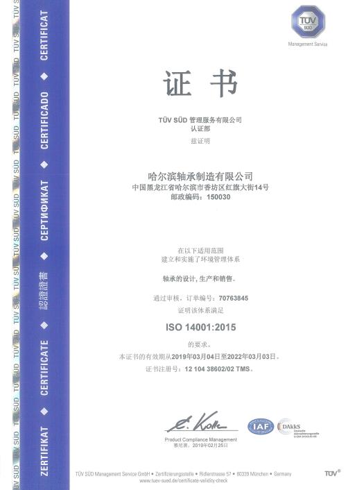 ISO认证书