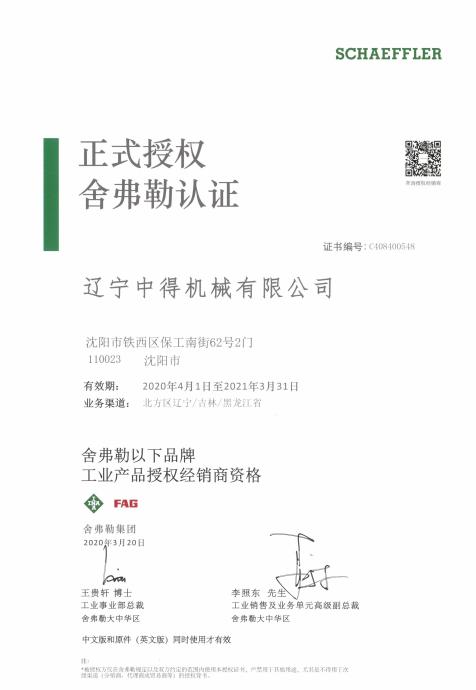 舍弗勒中文版证书