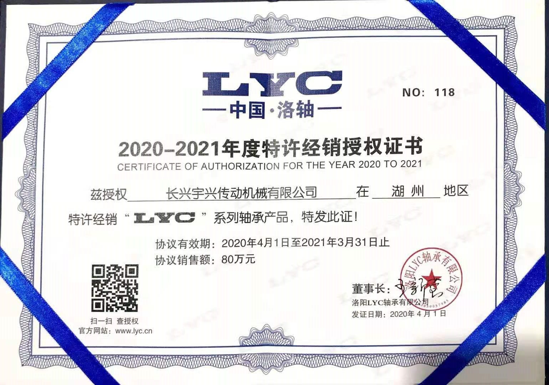 2020年LYC授权