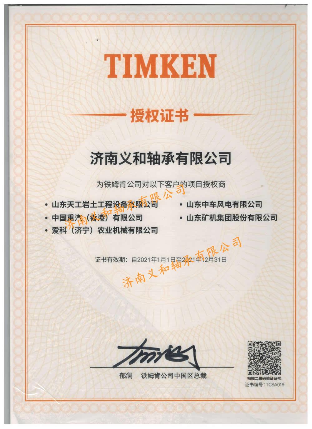 TIMKEN2021授权