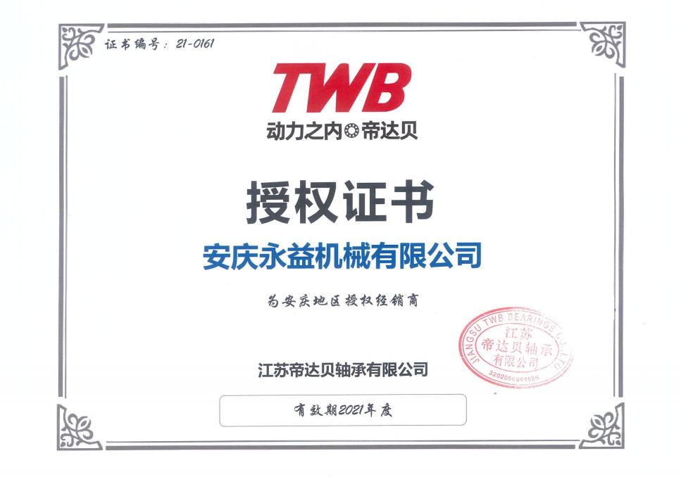 2021年TWB授权证书