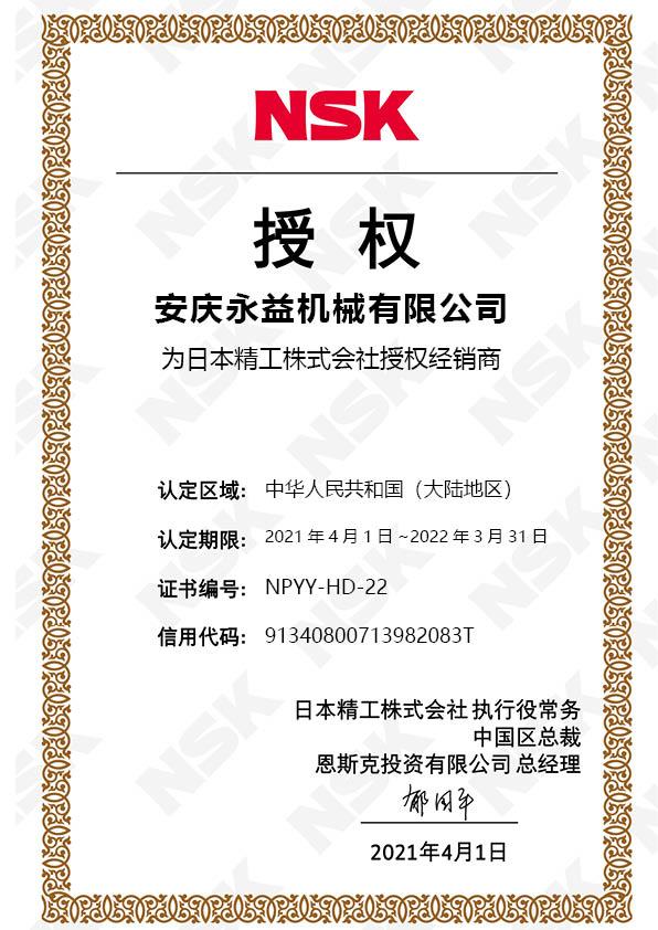 2021年NSK授权证书
