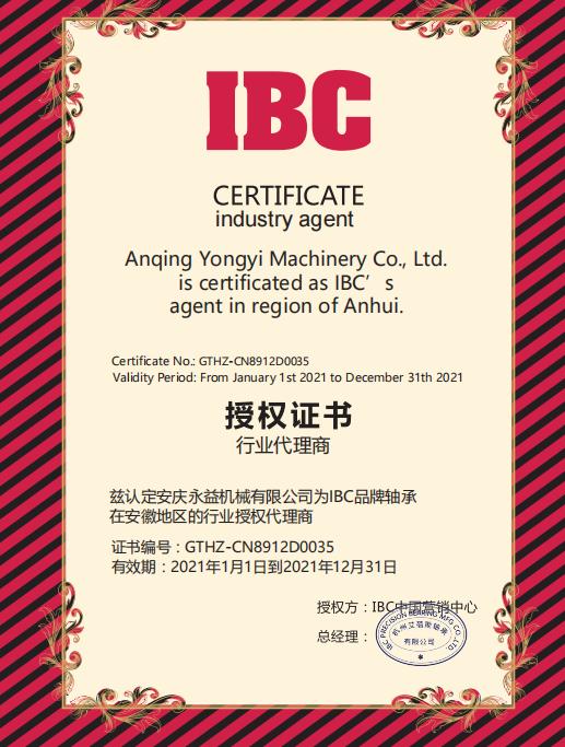 2021年IBC授权证书