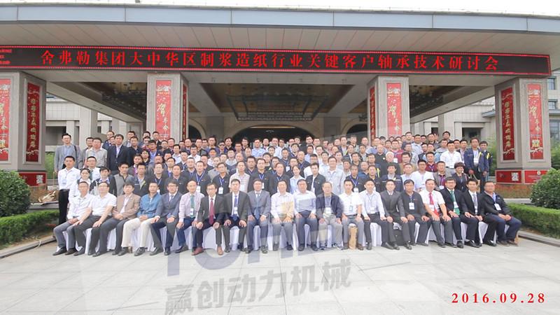 技术研讨会集体合