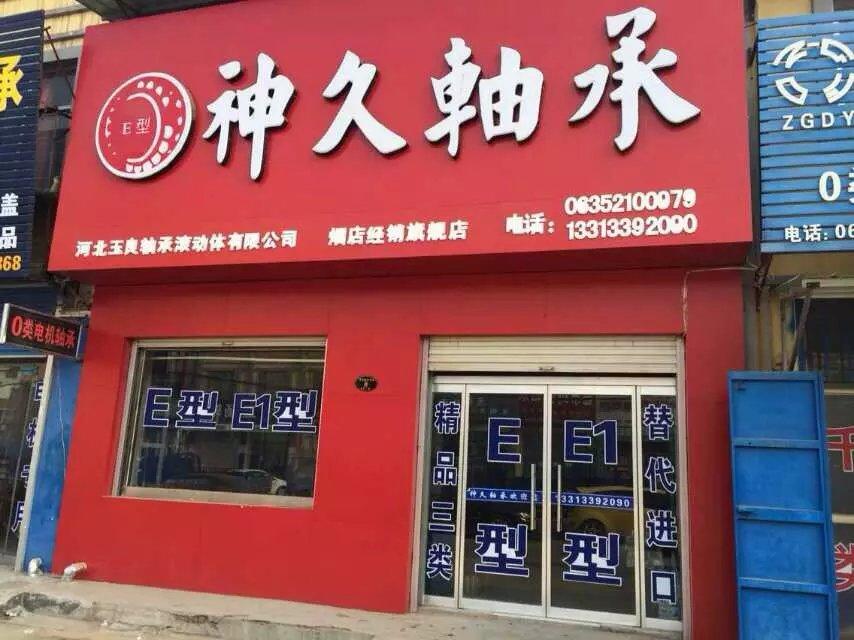 销售中心-烟店