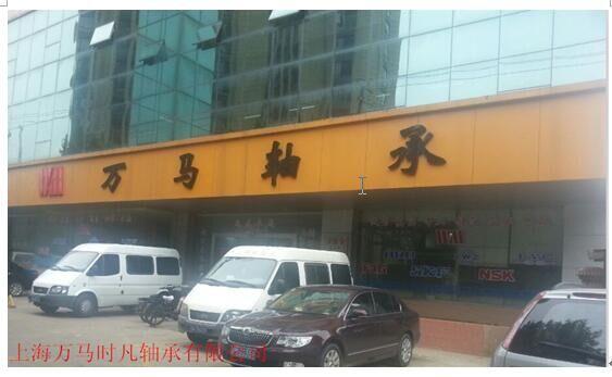 万马轴承上海公司