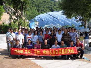 2009年深圳拓