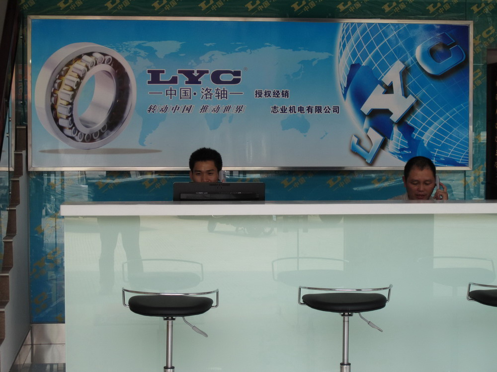 佛山市洛阳LYC