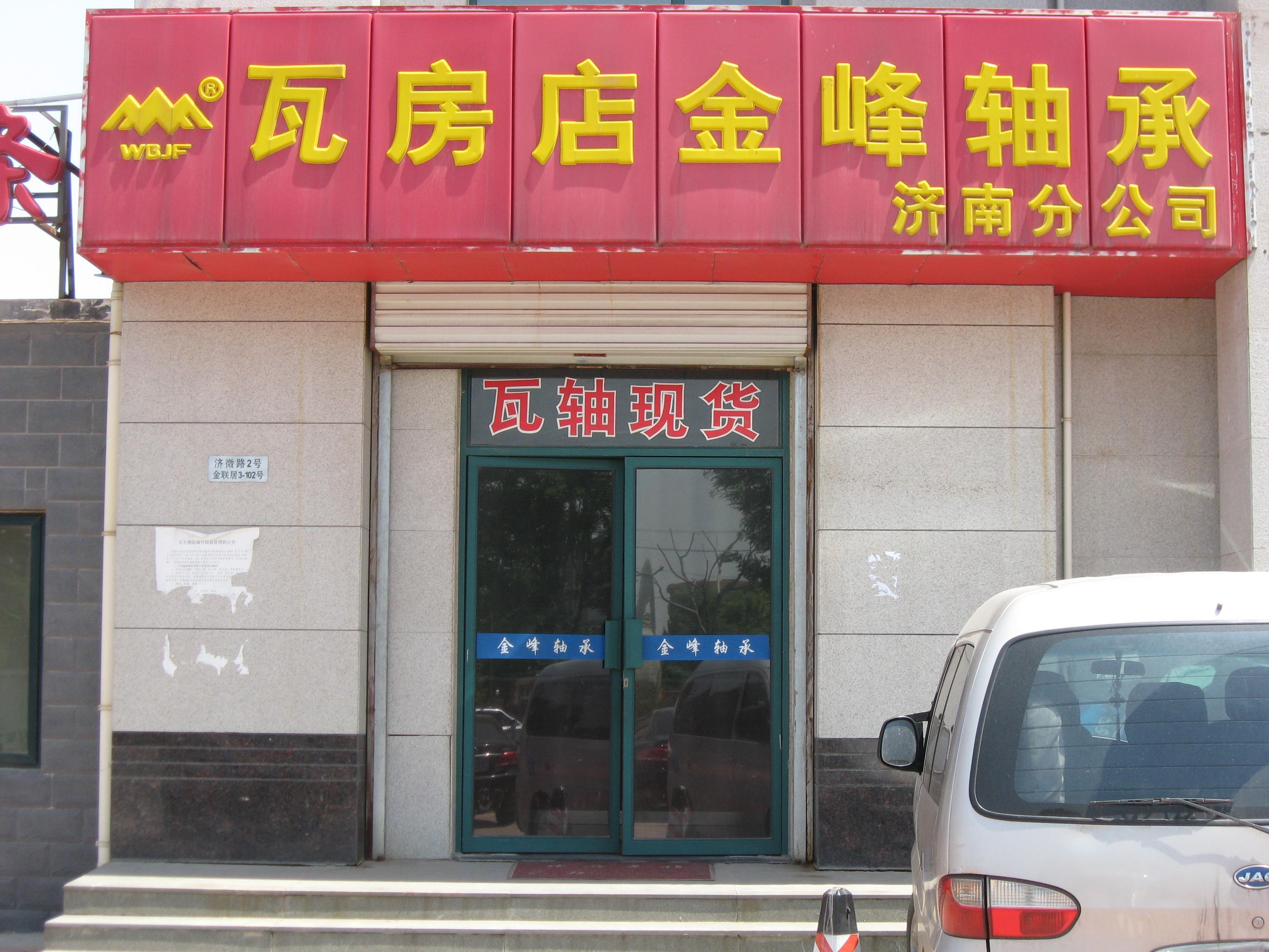 济南分公司