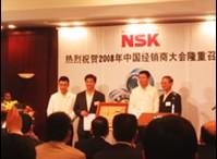 2008年NSK