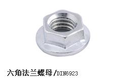 六角法兰螺母/DIN6923