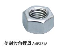 美制六角螺母/ANSIB18